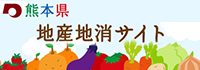 熊本県地産・地消サイト
