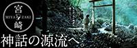 宮崎に残る数々の神話と伝説。大自然と神々が織り成す神話の旅の舞台へようこそ。