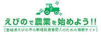 宮崎県えびの市で新しく農業に就業される方への情報支援サイトです