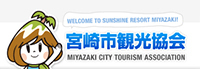 宮崎の観光情報なら宮崎市観光協会ホームページ
