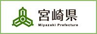 宮崎県庁ホームページ