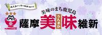 """""""美味のまち鹿児島""""づくり協議会 公式ホームページ"""