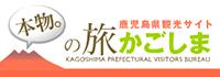 鹿児島県観光連盟が運営する、観光情報サイト