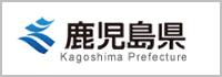 鹿児島県ホームページ