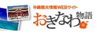 沖縄観光の総合情報ポータルサイト。沖縄県内で行われるイベントや、観光・旅行に役立つ情報が満載です。