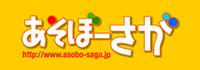 佐賀県の観光情報ポータルサイト